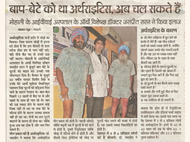 hindi newspaper arthritis