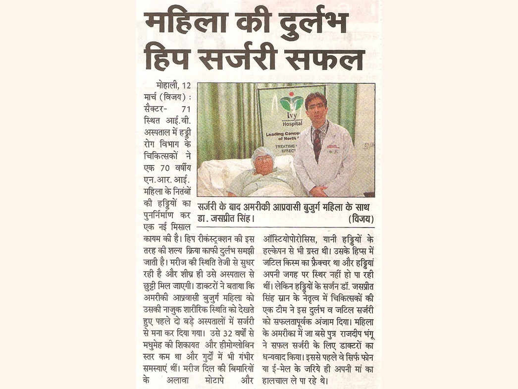 rare hip surgery by dr jaspreet sran